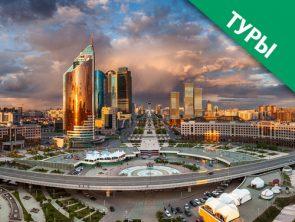 Нур-Султан блеск столицы