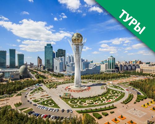 Нур-Султан сердце Евразии