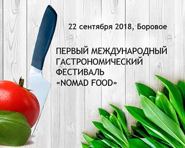 ПЕРВЫЙ МЕЖДУНАРОДНЫЙ ГАСТРОНОМИЧЕСКИЙ ФЕСТИВАЛЬ «NOMAD FOOD»