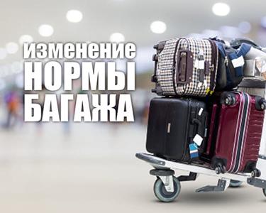 QAZAQ AIR увеличивает норму провоза багажа