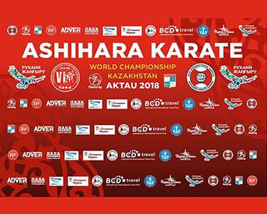 Чемпионат Мира по Ашихара карате c BCD Travel Kazakhstan