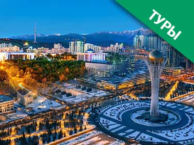 Две столицы Казахстана